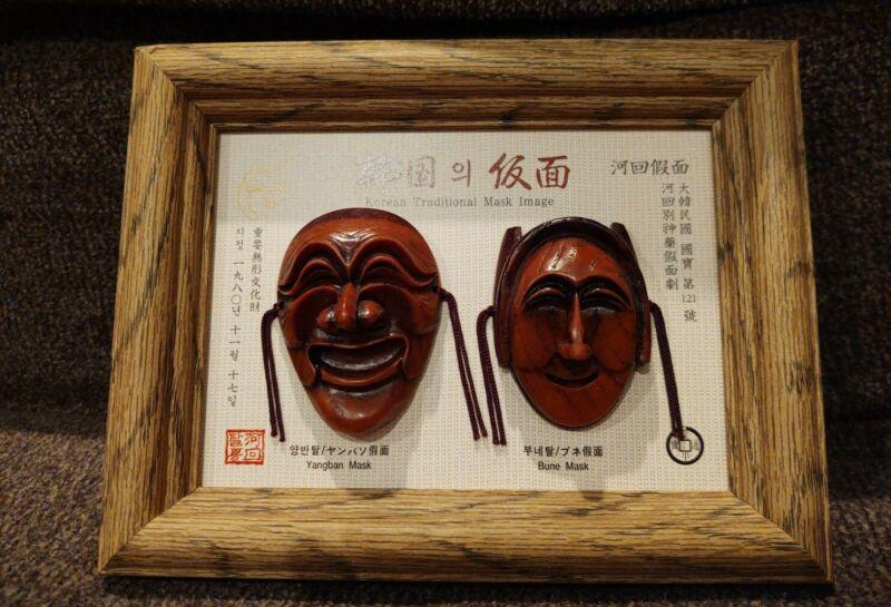 1980 Vintage Korean Mask Decor The Mask Play of Hahoe Byeolsin Exorcism NIB