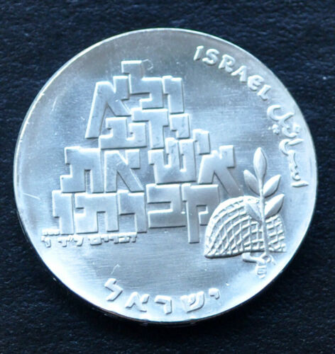 ISRAEL 1969 10 Lirot 21th Anniversary Of Independence Silver Coin