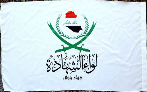 Iraq Shia Islam Military Counterterrorism Flag # 608615 - VERY SCARCE INDEED