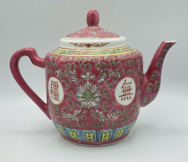 Vintage Coral Pink Jingdezhen Mun Shou Longevity Tea Pot Famille