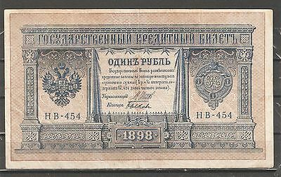 Russia 1898, 1 Ruble, Shipov-Bykov, Serial Number # NB-454, VF-XF Note !!