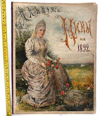 1892 Imperial Russia NIVA ALBUM with 9 Painting Reproductions RARE