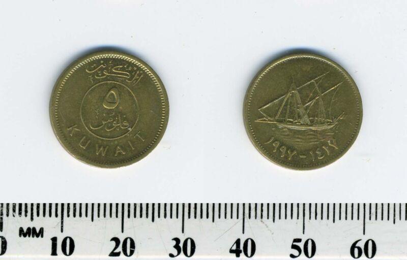 Kuwait 1997 (1417) - 5 Fils Nickel-Brass Coin - Dhow with sails