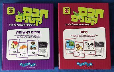 2 Children's Hebrew Educational Games Animals First Words Israel  משחק ילדים