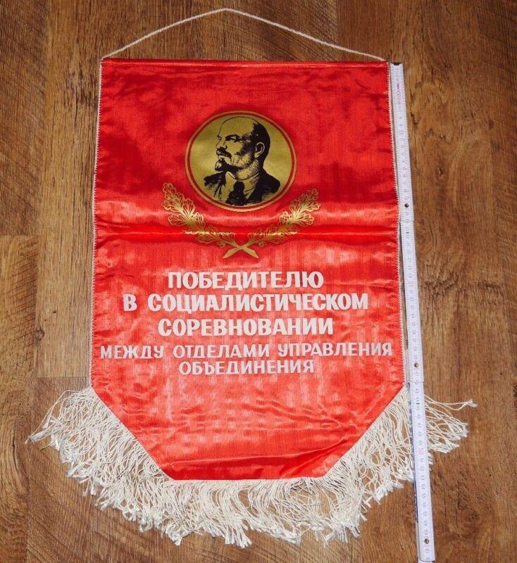 Soviet USSR Red Lenin Award Pennant Banner Flag Winner Of Socialism Race #50