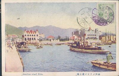 JAPAN KOBE American wharf 1920s PC - nice stamp !