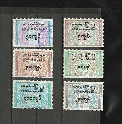 Burma REVENUE STAMP  1995 Revenue EDUCATION/EXAM 6 STAMPS SET MNH /USED