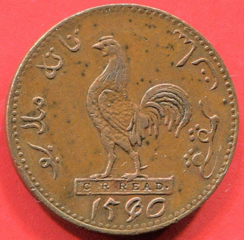Singapore - 1835 C. R. Reed 1 Keeping Merchant Token