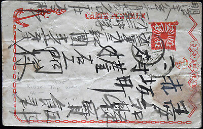 Rare 1905 Russo Japanese War Card Postal