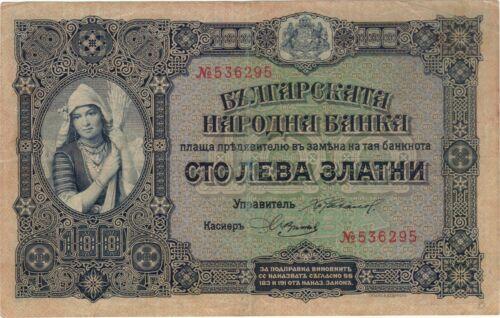 1917 100 LEVA BULGARIA BULGARIAN NATIONAL BANK CURRENCY NOTE BILL BANKNOTE CASH