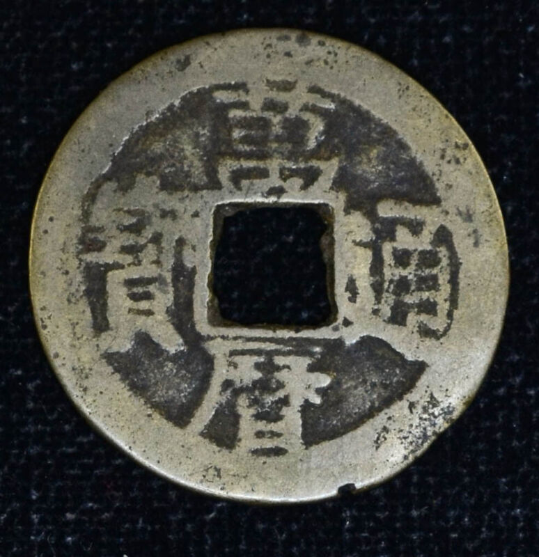 China-Ming Dynasty 1 Cash 1573-1620 AD Emperor Shen Zong Wan Li Tong Bao R11