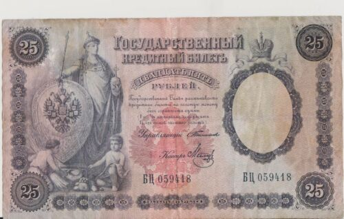 Paper banknote 25 rubles 1899.