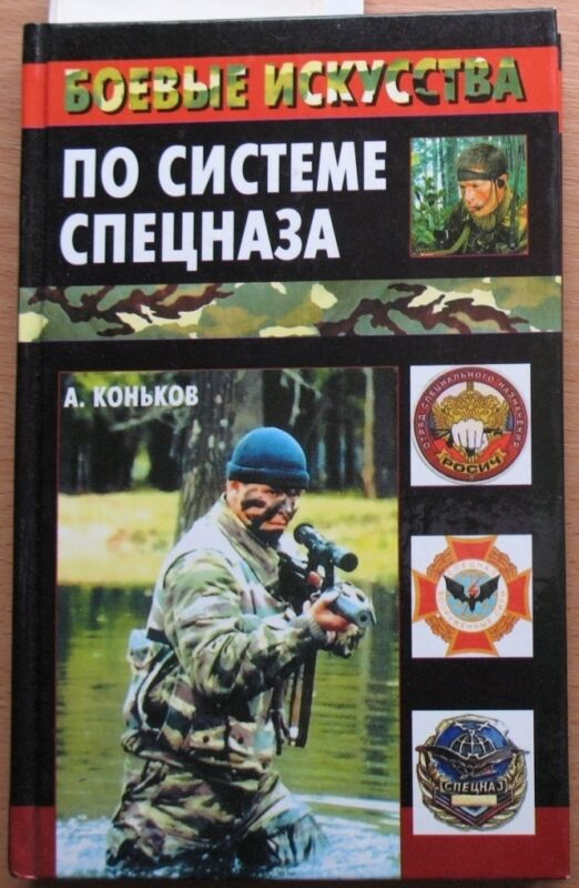 Russian Book Hand-to-hand Fight Combat Dogfight Guide SWAT Special Forces Wrestl