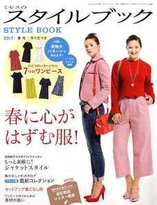 Mrs-STYLEBOOK-2017-SPRING-Japanese-Dress-Making-Book