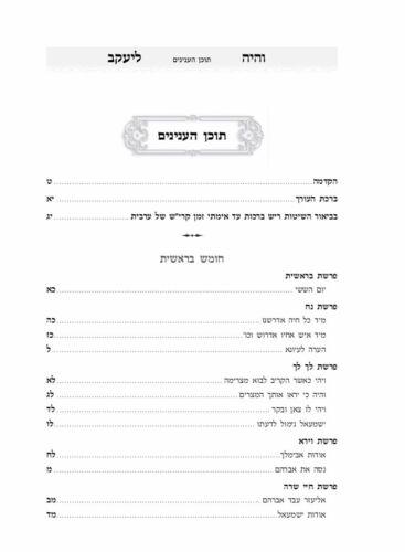 sefer Vehaia Leyaakov - Rabbi Yaakov Rechnitz ספר והיה ליעקב - על פרשיות התורה 5