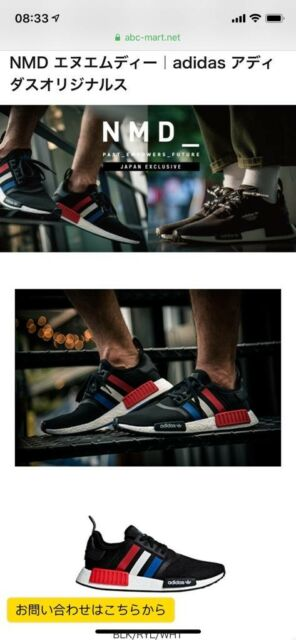 huge selection of 93a49 07749 Adidas Nmd Japan Exclusive Abc Mart – Fashionsneakers.club