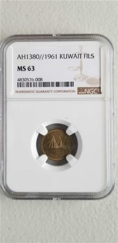 Kuwait 1 Fil AH 1380 1961 NGC MS 63
