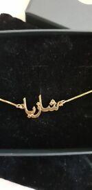 Arabic name neckace