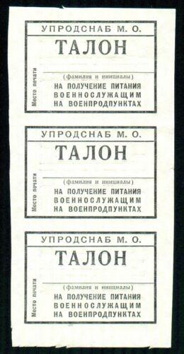 Талоны на питание, 3шт на листе, для военнослужащих, МО России 90-е годы