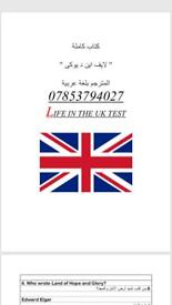 Life in the uk Arabic