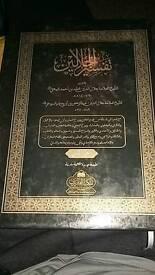 tafseer of tge quran Islamic book kithaab studies