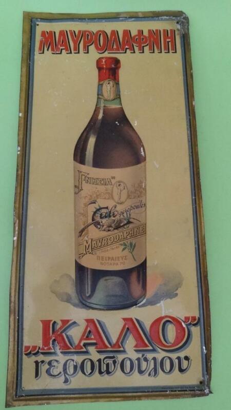 GREEK WINE KALOGEROPOULOS MAVRODAFNE VTG TIN ADVERTISING SIGN DRINKS DECOR 1950s
