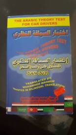 Arabic theory test for car drivers 2011