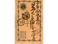 Japan Post Card letter, more than 100 years old