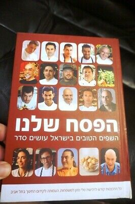 2013 Pessach Recipe Culinary Cookery Kosher Best Chef  Passover Jewish