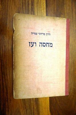 - 1955 Rabbi Mordechai  Attia Machase VaOz Agada Comment Hebrew Midrash Only Edi