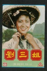 60s-Red-China-Chinese-actress-Wang-Wan-Qiu-lyrics-card-for-Liu-San-Jie-fr27