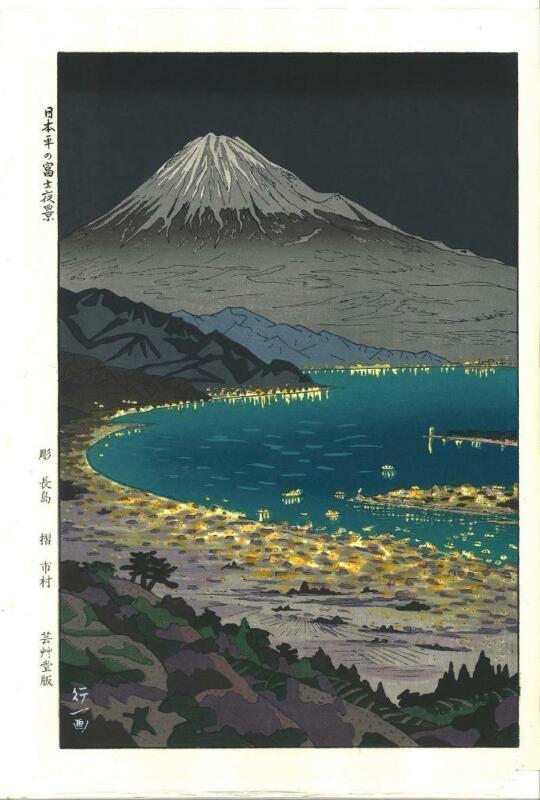 Okada Koichi - #P3 Nihon Daira no Fuji Ya - Japanese Traditional Woodblock Print
