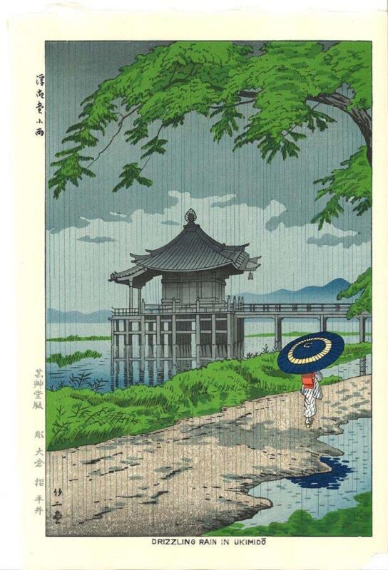 Asano Takeji - TA9 Ukimidou Kosame (Shinhanga) Japanese Woodblock Print
