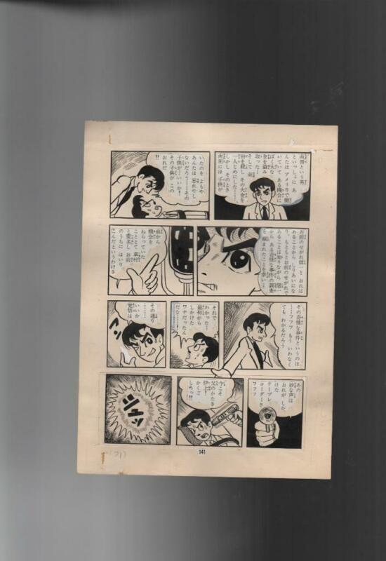 Z3067 Who Is the Culprit? 1950s Original Japan Manga Comic Art Page