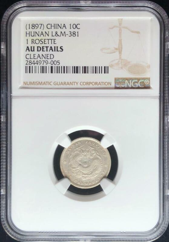 1897 CHINA HUNAN 10 CENTS Y-115.1 LM-381 NGC AU DETAILS (Cleaned), SILVER