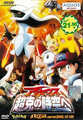 Pokemon Movie 12 : Arceus And The Jewel Of Life _  English Subtitle _ DVD (Arceus And The Jewel Of Life English)