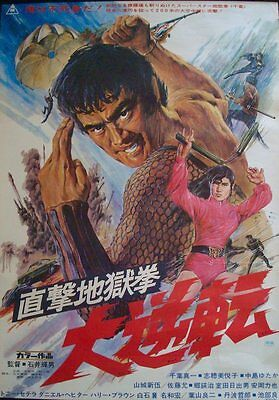 EXECUTIONER 2 Japanese B2 silver screen poster SONNY CHIBA MARTIAL ARTS 1974