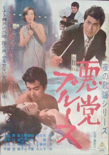 SONG OF THE NIGHT Japanese B2 movie poster TATSUO UMEMIYA 1969 YAKUZA