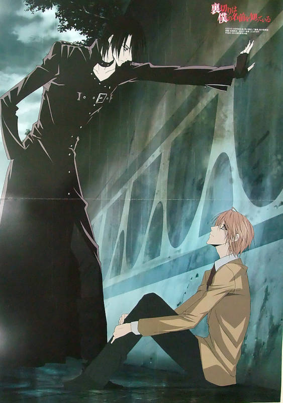 Uragiri The Betrayal Knows My Name uraboku Fullmetal Alchemist poster promo yaoi