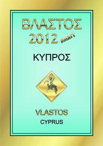 VLASTOS-CATALOG-2012-CYPRUS-FREE-SHIPPING