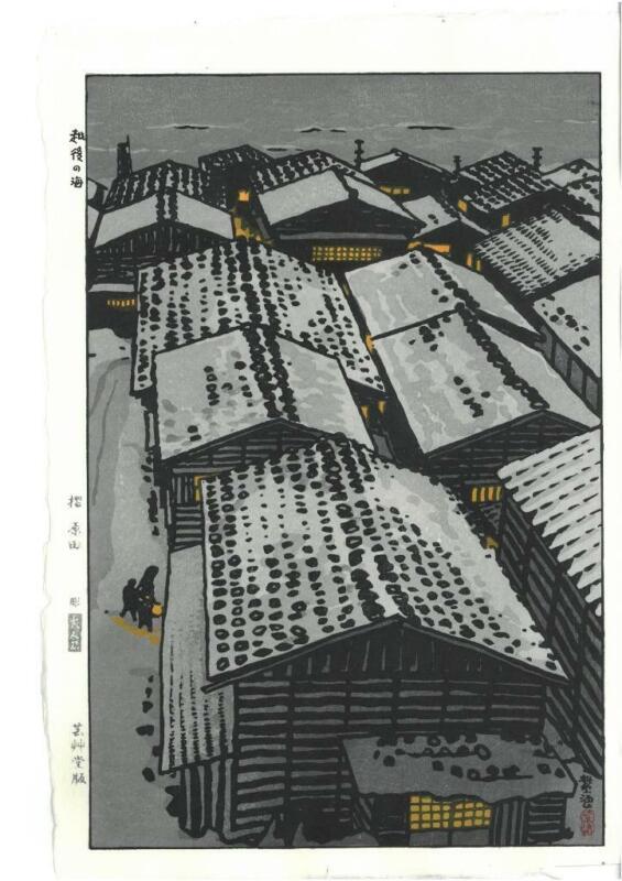 Kasamatsu Shiro - SK22 Echigi no Umi - Japanese traditional Woodblock print