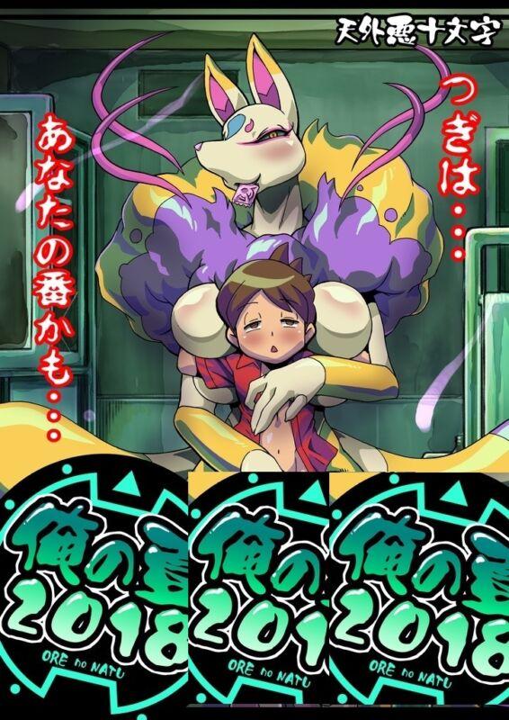 Doujinshi Youkai watch Keita X Kyubi Ore no Natsu 2018 TOJYO (B5 28pages) furry