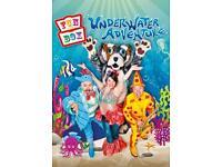 Funbox underwater adventure tickets kings theatre