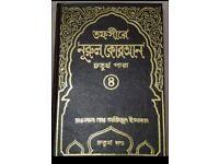 Tafseer Nurul Quran (Bangla)
