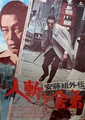 ACCOUNT OF THE ANDO GANG Japanese B2 movie poster BUNTA SUGAWARA NOBORU YAKUZA