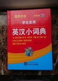 英汉小词典 (A student's new practical english-chinese dictionary)