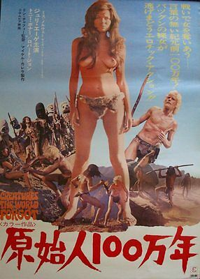 CREATURES THE WORLD FORGOT Japanese B2 movie poster HAMMER JULIE EGE 1971 NM