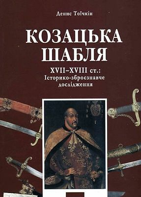 Ukrainian Cossacks Sabers, Sabres (Swords), Illustrations, Photos, Cold Weapon