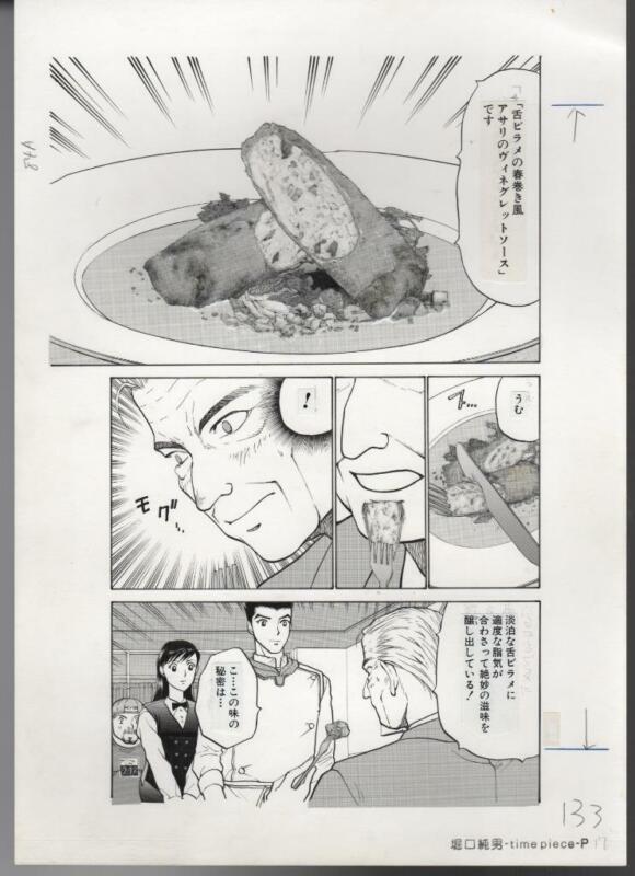 Z3178 Business Jump 2004 Original Japanese Manga Comic Art Page French Cooking