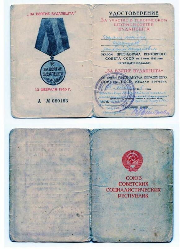 Document for medal For the capture of Budapest